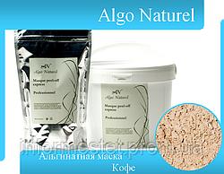 Альгинатная маска  для кожи лица Кофе Algo Naturel (Альго Натюрель) 200 г.