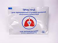 Устройство для проведения искусственного дыхания тип А (клапан)