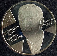 Монета України 2 грн. 2006 р. Володимир Чеховський, фото 1