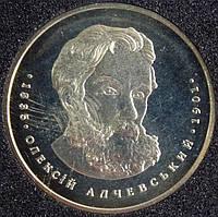 Монета Украины 2 грн. 2005 г. Алексей Алчевский, фото 1
