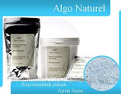 Альгинатная маска для  кожи лица Анти акне Algo Naturel (Альго Натюрель) 200 г.