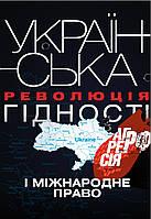Українська Революція гідності, РФ і міжнародне право