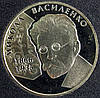 Монета України 2 грн. 2006 р. Микола Василенко