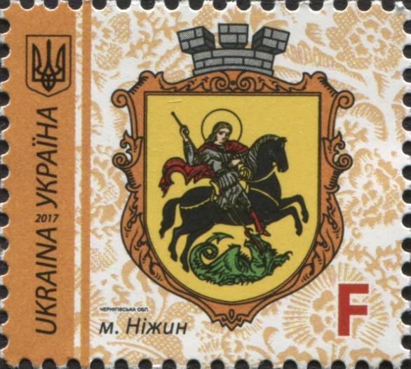 Поштова марка України, 17 грн., Літера F