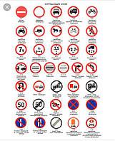 Запрещающий дорожный знак