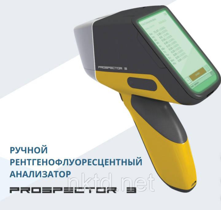 ProSpector 3 — портативный анализатор металлов и других материалов нового поколения