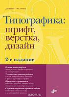 Джеймс Феличи Типографика. Шрифт, верстка, дизайн