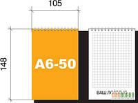 Печать блокнотов А5, А6 формата. Эксклюзивно.