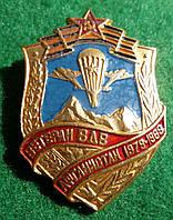 Памятный знак ВДВ - Афганистан 1989 год