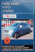 MERCEDES VITO / VIANO   Модели 2003-2008 гг.  Дизель   Руководство по ремонту и эксплуатации