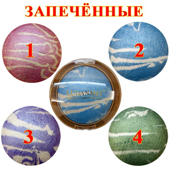 Тіні LDM запечені, зебра велика, якісна косметика оптом, упаковкою і в роздріб по всій Україні в інтернет-магазині opt21.com