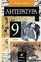 Курдюмова.Литература. 9кл Учебник-хрест.Ч.1