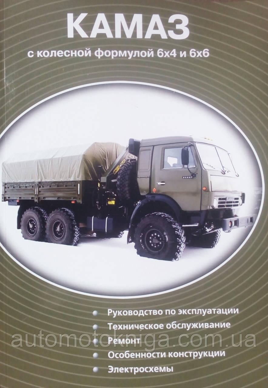 КАМАЗ колесная формула 6×4 и 6×6  Руководство по ремонту и обслуживанию