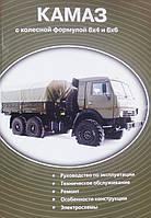 КАМАЗ колесная формула 6×4 и 6×6  Руководство по ремонту и обслуживанию, фото 1