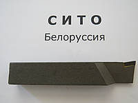 Резец отрезной 16х10х100 СИТО (Т5К10) (Беларусь)