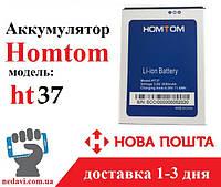 Аккумулятор (батарея) Homtom HT37 / HT37 Pro (3000 mAh) Original