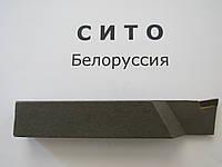 Резец отрезной 16х10х100 СИТО (ВК8) (Беларусь)