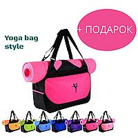 Сумка для спорта, танцев, путешествий, йоги Yoga bag + Коврик в ПОДАРОК