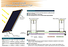 Солнечный воздушный коллектор K7 (75 м²), фото 3