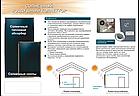 Солнечный воздушный коллектор K7 (75 м²), фото 4