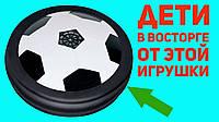 Детский летающий мяч Hoverball, Аэрофутбол, аэромяч, ховербол, воздушный мяч, В наличии