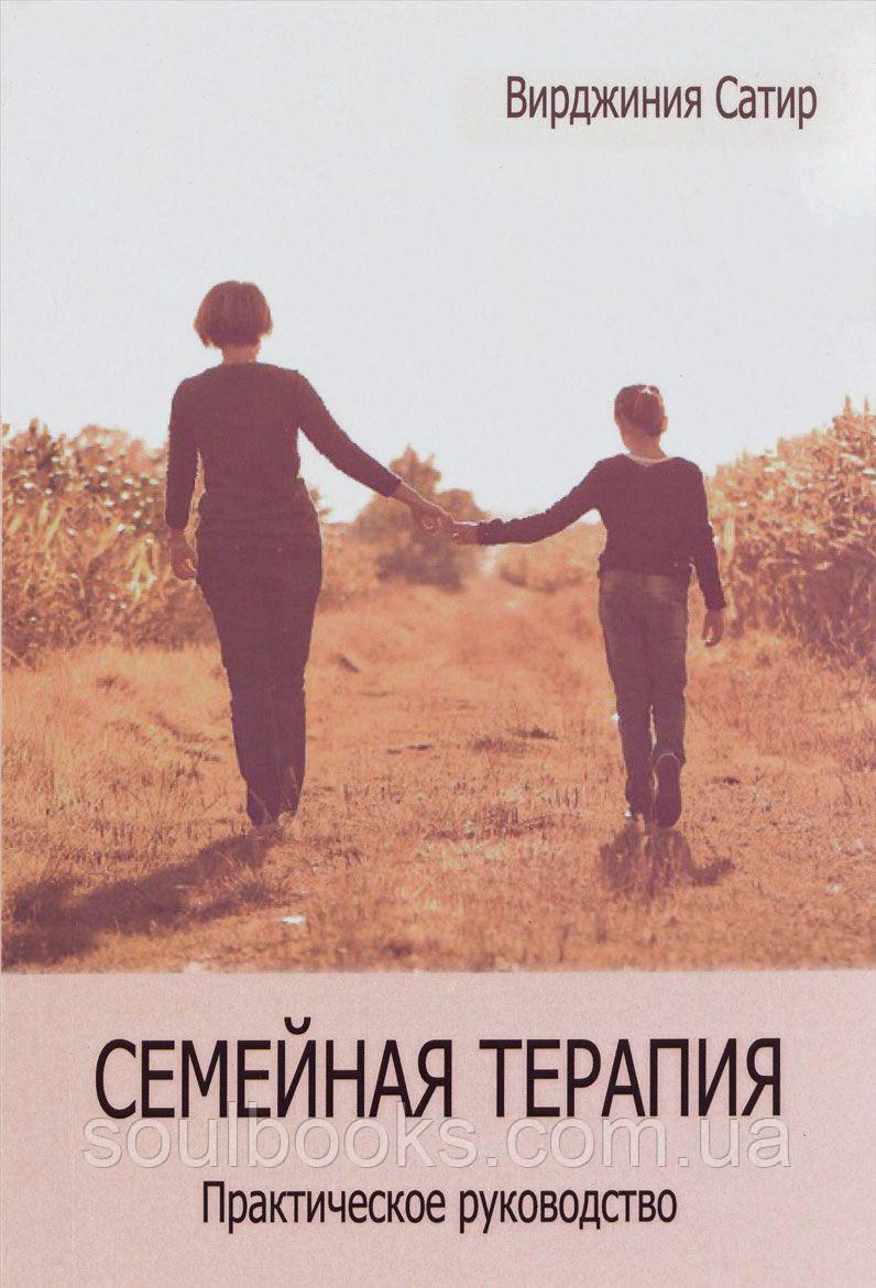 Семейная терапия. Практическое руководство. Сатир В.