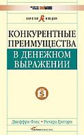 Конкурентные преимущества в денежном выражении (2-е изд.)