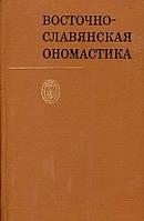 Восточнославянская ономастика