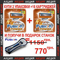 Gillette Fusion Power 16 шт.  + станок для бритья, все для бритья, оригинал