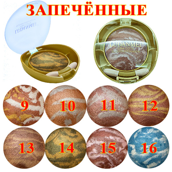 Тени LUDANMEI запеченные, зебра средняя, качественные тени оптом и в розницу, очень дёшево по всей Украине от http://opt21.com