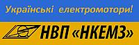 """АИУЛ 180S4 взрывозащищенный электродвигатель . НВП """"НКЕМЗ"""", Новая Каховка"""