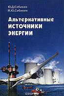 Сибикин Ю.Д., Сибикин М.Ю. Альтернативные источники энергии. Сибикин Ю.Д., Сибикин М.Ю.