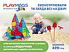 Акція на Конструктор Playmags магнітний набір «Сконструювали та гайда всі на двір!»