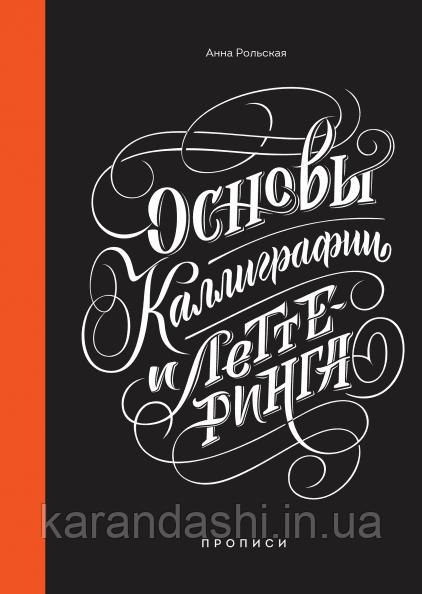 Основы каллиграфии и леттеринга. Прописи. Анна Рольская