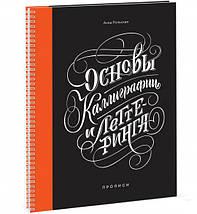Основы каллиграфии и леттеринга. Прописи. Анна Рольская, фото 3