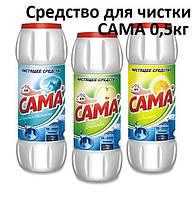 Средство для чистки САМА, 0,5кг, в ассортименте. 20 шт/ящик