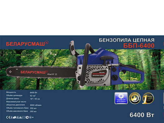 Бензопила Беларусмаш МБП-6400