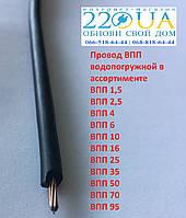 ВПП 2,5 провод водопогружной в ассортименте