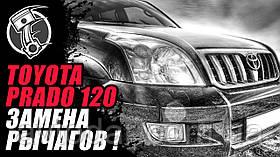 Профессиональный ремонт ходовой Toyota Prado