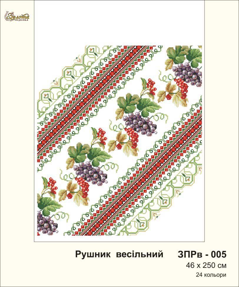 Свадебный рушник ЗПРв-005