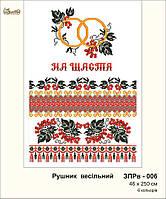 Свадебный рушник ЗПРв-006