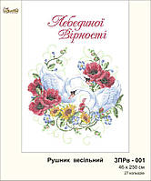 Свадебный рушник ЗПРв-001