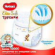 Трусики-подгузники Huggies Elite Soft Pants Mega 5 (12-17 кг), 38 шт., фото 3