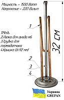 ТЭН изогнутой формы для бойлера, 1500w ,с местом под анод м6, два термодатчика GREPAN (Украина) Медь
