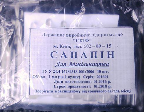 Санапин 1мл №10
