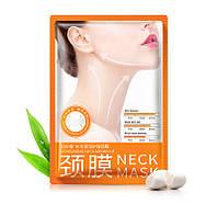 Маска-салфетка для шеи увлажняющая BIOAQUA (25г)