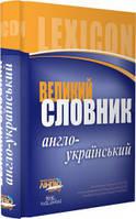ЛИНГВОцентр: Словник великий. Англо-український (100 000)