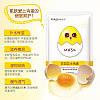 Маска-салфетка для лица яичная питательная IMAGES Replenishment Tender Egg Mask (25г), фото 4