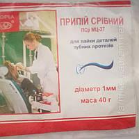 Припій срібний МЦ-37