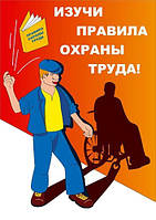 Організація навчального процесу з курсу «Правила пожежної безпеки в Україні»
